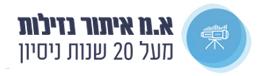 א.מ איתור נזילות